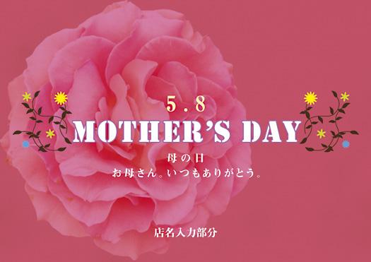 同じデザイン色違い【ベージュ】母の日デザイン一覧 作成|母の日バラ大輪【ピンク】